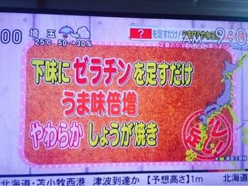 日テレ スッキリ アレ足し 生姜焼き ゼラチン